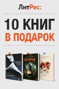10 книг в подарок